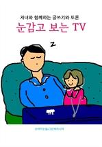 도서 이미지 - 눈 감고 보는 TV - 자녀와 함께하는 글쓰기