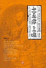 도서 이미지 - 위대한 여행 : 사도 바오로의 발자취를 따라