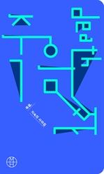 도서 이미지 - 죽음, 지속의 사라짐-마이크로 인문학 02