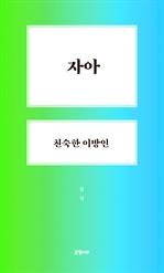 도서 이미지 - 자아, 친숙한 이방인-마이크로 인문학 07