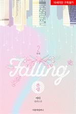 도서 이미지 - 폴링(Falling)