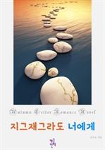 도서 이미지 - [합본] 지그재그라도 너에게 (전5권/완결)