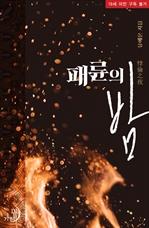 도서 이미지 - 패륜의 밤