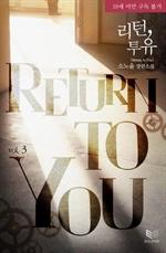 도서 이미지 - 리턴, 투 유(Return, to You)