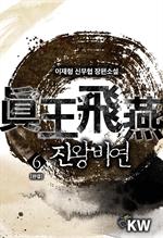 도서 이미지 - 진왕비연