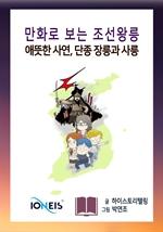 도서 이미지 - [만화로 보는 조선왕릉] 애뜻한 사연, 단종 장릉과 사릉