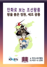 도서 이미지 - [만화로 보는 조선왕릉] 왕을 품은 정원, 세조 광릉