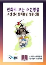 도서 이미지 - [만화로 보는 조선왕릉] 조선 전기 문화융성, 성종 선릉