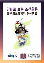 도서 이미지 - [만화로 보는 조선왕릉] 조선 최초의 폐위, 연산군 묘