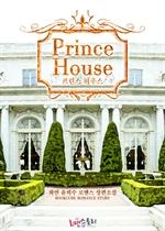 도서 이미지 - 프린스 하우스 (Prince House)