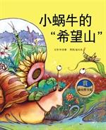 """도서 이미지 - 달이의 희망 - 小蜗牛的""""希望山"""""""
