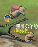 도서 이미지 - 꼬마곰셀바 - 照看弟弟的小熊沙巴