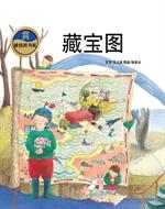 도서 이미지 - 보물지도 - 藏宝图