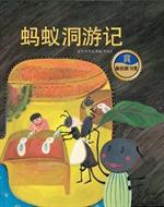 도서 이미지 - 개미굴여행 - 蚂蚁洞游记