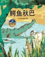 도서 이미지 - 악어추바 - 鳄鱼秋巴