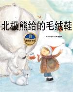 도서 이미지 - 북극곰이준털신 - 北极熊给的毛绒鞋