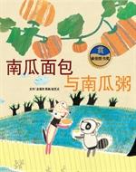 도서 이미지 - 호박빵과호박죽 - 南瓜面包与南瓜粥