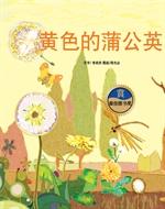 도서 이미지 - 노랑노랑 - 黄色的蒲公英