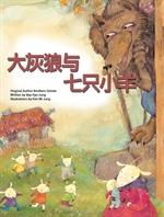 도서 이미지 - 늑대와 일곱 마리 아기 염소 - 大灰狼与七只小羊