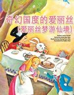 도서 이미지 - 이상한나라의 앨리스 - 奇幻国度的爱丽丝(爱丽丝梦游仙境)