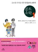 도서 이미지 - 콩트 소학. 1_글로벌 리더를 위한 인성교육 교과서