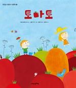 도서 이미지 - 맛있는 어린이 인문학 8: 토마토