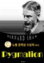 도서 이미지 - 피그말리온 Pygmalion (노벨 문학상 수상작 1925 : 영어 원서 읽기)