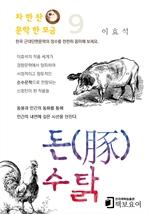 도서 이미지 - 돈(豚) · 수탉