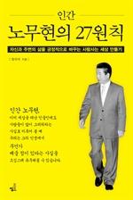 도서 이미지 - 인간 노무현의 27원칙