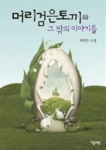 도서 이미지 - 머리검은토끼와 그 밖의 이야기들