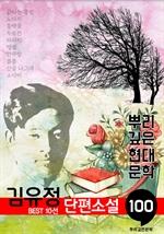 도서 이미지 - 김유정 단편소설: 대표작품 10선 (100년, 뿌리 깊은 현대문학 시리즈)