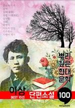 도서 이미지 - 이상 단편소설 : 대표작품 10선 (100년, 뿌리 깊은 현대문학 시리즈)