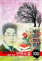 도서 이미지 - 김동인 단편소설: 대표작품 10선 (100년, 뿌리 깊은 현대문학 시리즈)
