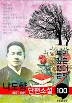 도서 이미지 - 나도향 단편소설 : 대표작품 10선 (100년, 뿌리 깊은 현대문학 시리즈)