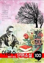 도서 이미지 - 이광수 단편소설 : 대표작품 10선 (100년, 뿌리 깊은 현대문학 시리즈)