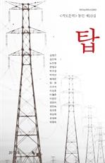 도서 이미지 - 탑