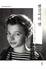 도서 이미지 - 빨강머리 앤 더클래식 세계문학 컬렉션 한글판