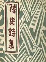도서 이미지 - 육사시집 초판본