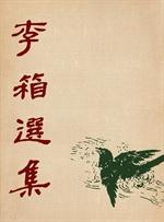 도서 이미지 - 이상 선집 초판본