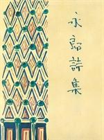 도서 이미지 - 영랑시집 초판본
