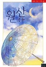 도서 이미지 - [BL] 월산(月傘) (개정판)
