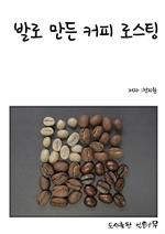도서 이미지 - 발로 만드는 커피 로스팅