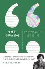 도서 이미지 - 세상을 바꾸는 언어