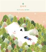 도서 이미지 - 숲강아지