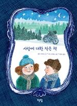 도서 이미지 - 사랑에 대한 작은 책