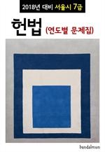 도서 이미지 - 2018년 대비 서울시 7급 헌법 (연도별 문제집)