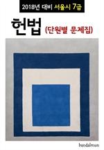 도서 이미지 - 2018년 대비 서울시 7급 헌법 (단원별 문제집)