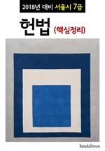 도서 이미지 - 2018년 대비 서울시 7급 헌법 (핵심정리)