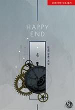 도서 이미지 - 해피 엔드(HAPPY END)