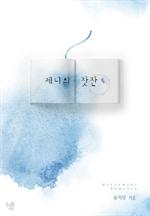 도서 이미지 - 제니의 찻잔